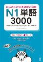 はじめての日本語能力試験N1単語3000 [ アークアカデミー ]