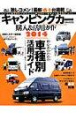 キャンピングカー購入&活用ガイド(2014) (Cartop mook)