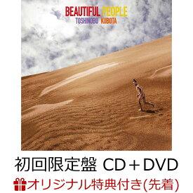 【楽天ブックス限定先着特典】 Beautiful People (初回限定盤 CD+DVD) (オリジナルポストカード付き) [ 久保田利伸 ]