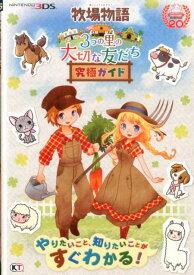 牧場物語3つの里の大切な友だち究極ガイド 3DS