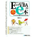 世界でいちばん簡単なExcelVBAのe本最新第3版