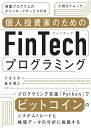 個人投資家のためのFinTechプログラミング (日経BPムック) [ てばさき ]