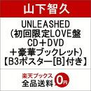 【先着特典】UNLEASHED (初回限定LOVE盤 CD+DVD+豪華ブックレット) (B3ポスター[B]付き)