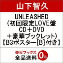 【先着特典】UNLEASHED (初回限定LOVE盤 CD+DVD+豪華ブックレット) (B3ポスター[B]付き) [ 山下智久 ]