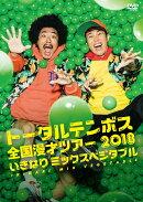 トータルテンボス全国漫才ツアー 2018「いきなり ミックスベジタブル」