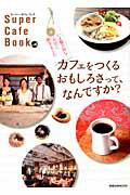 スーパー・カフェ・ブック(vol.10)