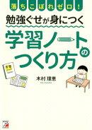落ちこぼれゼロ! 勉強ぐせが身につく 学習ノートのつくり方