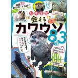 """日本全国""""会える""""カワウソ83頭! (SAKURA MOOK)"""