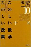 遠山啓著作集数学教育論シリーズ(10)