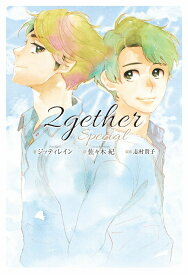 2gether special [ ジッティレイン ]