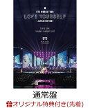 【楽天ブックス限定先着特典】BTS WORLD TOUR 'LOVE YOURSELF' 〜JAPAN EDITION〜(通常盤)(B2ポスター絵柄E付き)