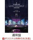 【楽天ブックス限定先着特典】BTS WORLD TOUR 'LOVE YOURSELF' 〜JAPAN EDITION〜(通常盤)(B2ポスター絵柄E付き) [ B…