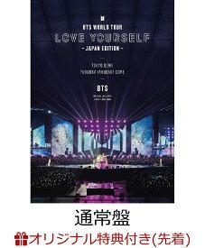 【楽天ブックス限定先着特典】BTS WORLD TOUR 'LOVE YOURSELF' 〜JAPAN EDITION〜(通常盤)(B2ポスター絵柄E付き) [ BTS ]