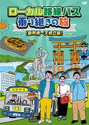 ローカル路線バス乗り継ぎの旅 錦帯橋〜天橋立編