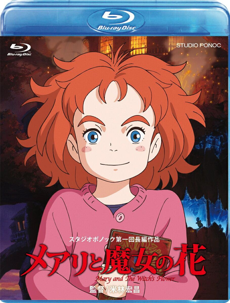 メアリと魔女の花 ブルーレイ(デジタルコピー付き)【Blu-ray】 [ 杉咲花 ]