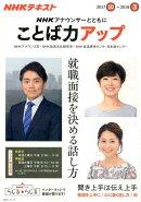 NHKアナウンサーとともにことば力アップ(2017年10月〜2018年3)