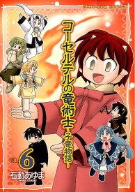 コーセルテルの竜術士〜子竜物語〜(6) (IDコミックス ZERO-SUMコミックス) [ 石動あゆま ]