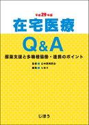 在宅医療Q&A 平成29年版