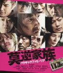 莫逆家族 バクギャクファミーリア【Blu-ray】