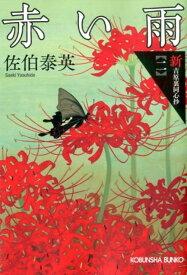 赤い雨 新・吉原裏同心抄(二) (光文社文庫) [ 佐伯泰英 ]
