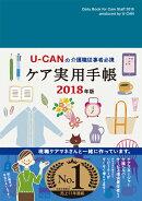 2018年版U-CANのケア実用手帳