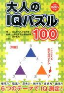 大人のIQパズル100