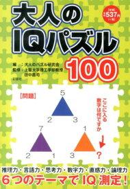 大人のIQパズル100 6つのテーマでIQ測定! [ 北村良子 ]