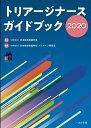 トリアージナースガイドブック(2020) [ 日本救急看護学会 ]