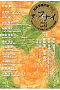 ザ・フナイ(vol.81(2014年6月号)