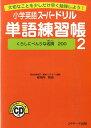 小学英語スーパードリル単語練習帳(2) 大切なことを少しだけ早く勉強しよう! くらしにべんりな名詞200 [ 安河内哲也 ]