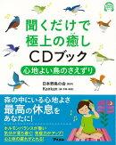【バーゲン本】聞くだけで極上の癒しCDブック 心地よい鳥のさえずり