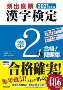 2021年度版 頻出度順 漢字検定準2級 合格!問題集