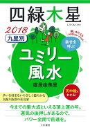 九星別ユミリー風水四緑木星(2018)