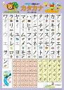 くもんの学習ポスター カタカナ ([教育用品])