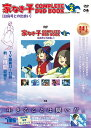 DVD>家なき子COMPLETE DVD BOOK(vol.2) 白鳥号との出会い (<DVD>)