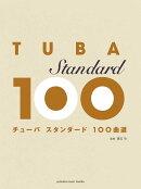 チューバ スタンダード100曲選