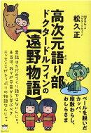 高次元語り部 ドクタードルフィンの【遠野物語】