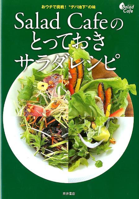 "Salad Cafeのとっておきサラダレシピ おウチで挑戦!""デパ地下""の味"