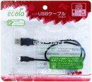 エコラシリーズ04 「PS3/PSP用USBケーブル」