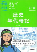 中学入試まんが攻略BON!(社会 歴史年代暗記)〔改訂版〕