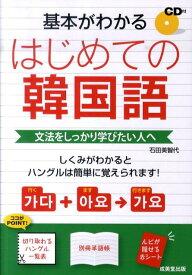 基本がわかるはじめての韓国語 文法をしっかり学びたい人へ [ 石田美智代 ]