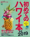 【バーゲン本】初めてのハワイ本 最新2019