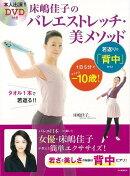 【バーゲン本】床嶋佳子のバレエストレッチ・美メソッド DVD付き
