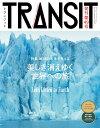 TRANSIT(トランジット)49号 美しき消えゆく世界への旅 (講談社 Mook(J)) [ ユーフォリアファクトリー ]