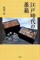 江戸時代の薬箱