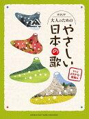 オカリナ 大人のためのやさしい日本の歌 ドレミふりがな・歌詞付