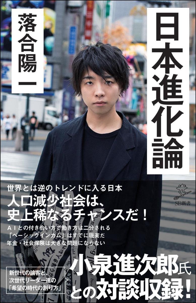 日本進化論 人口減少は史上稀なるチャンスだ! [ 落合 陽一 ]