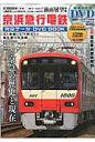京浜急行電鉄完全データDVD BOOK (メディアックスmook)