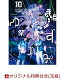 【楽天ブックス限定先着特典】LIVE FILMS ゆずのみ〜拍手喝祭〜(デカ缶バッジ付き)