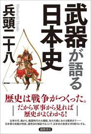 武器が語る日本史 [ 兵頭二十八 ]